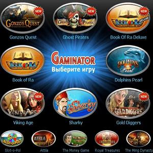 Гаминатор онлайн — доступ без оплаты